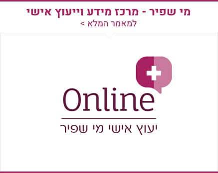 מרכז מידע בנושא מי שפיר ובדיקות הריון